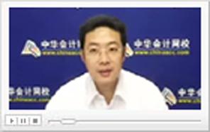 中华会计网校辅导