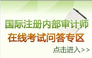 中华会计网校国际内审师辅导