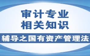 中华会计网校网校审计师