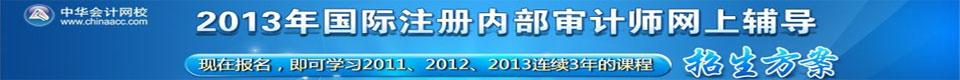中华会计网校国际内审师