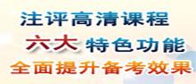 中华会计网校注册资产评估师