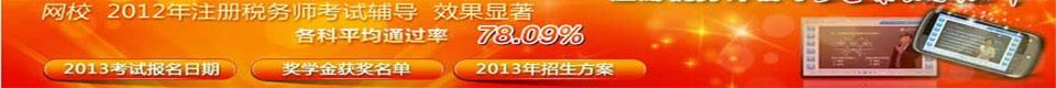 中华会计网校注册税务师辅导