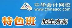 中华会计网校火爆招生中