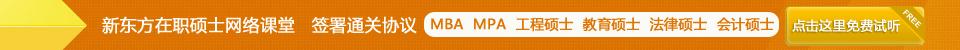 MPA辅导