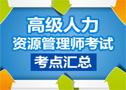 2014年人力资源考试