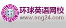 环球英语网校