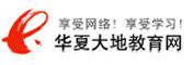华夏教育网校