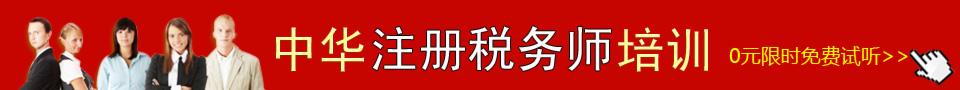中华会计网校注册税务师
