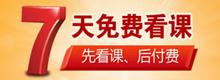 中华会计网校7天免费听课